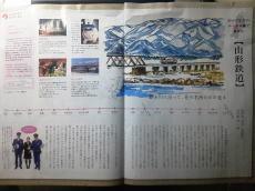 yamagata line.jpg
