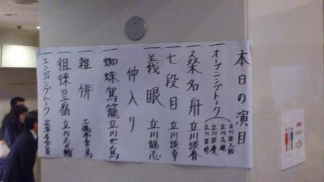 rakugo_演目.jpg